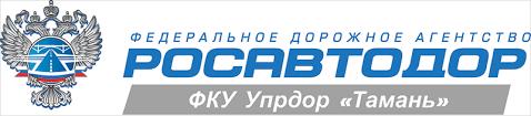 """ФКУ УПРДОР """"ТАМАНЬ"""""""