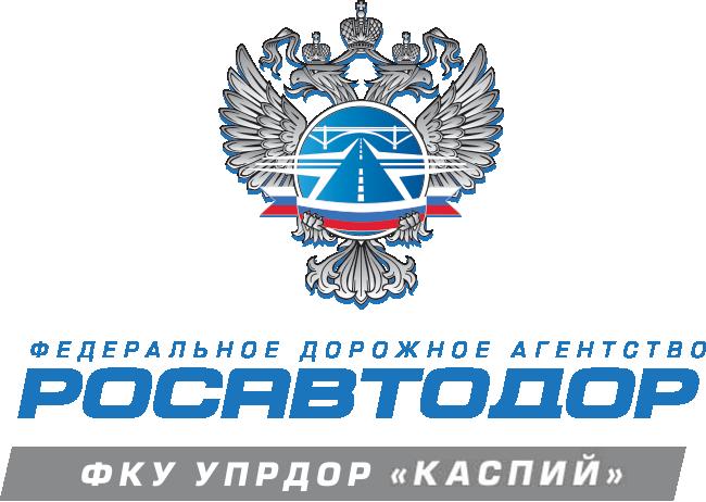 """ФКУ УПРДОР """"Каспий"""""""